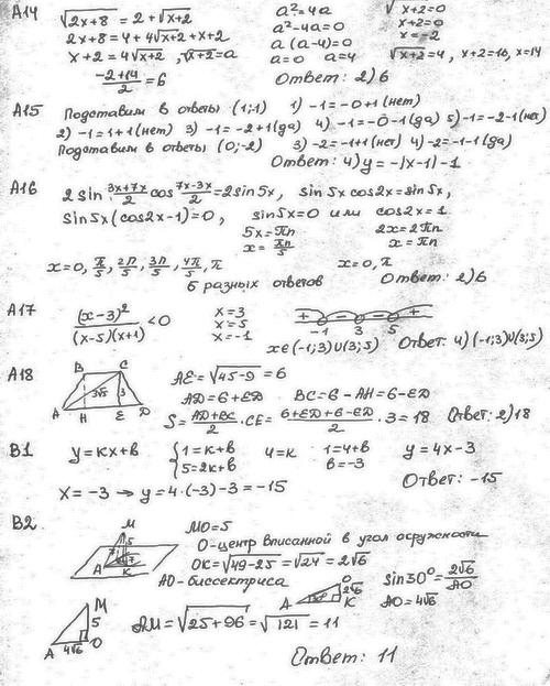 Решебник по Егэ 2013 по Математике Лысенко